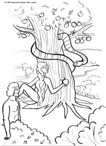 4-3ВЗ картинка Адам, Ева, змей