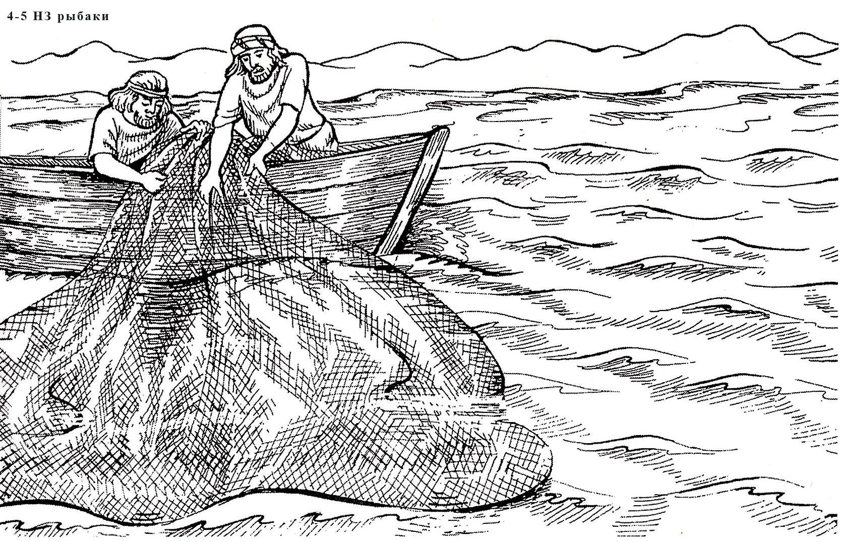Рисунки рыбака с сетью